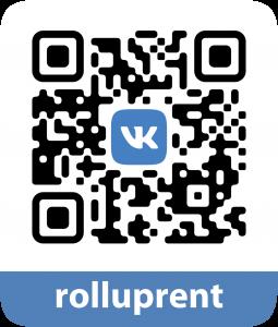 Официальная группа ВКонтакте - roll-up-rent.ru
